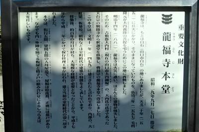 1-2重要文化財・龍福寺本堂.jpg