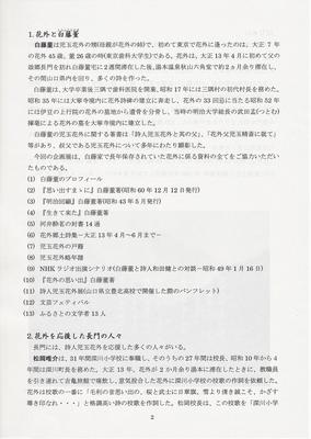 1.花外と白藤董 2.花外を応援した長門の人々.jpg