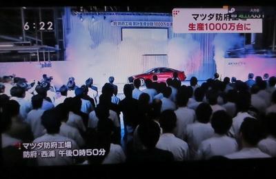 1000万台セレモニー1.JPG