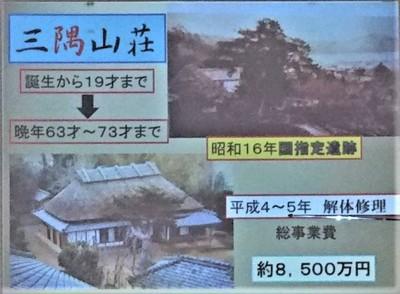 10三隅山荘.jpg
