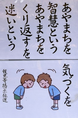 10月報恩寺掲示伝道.jpg
