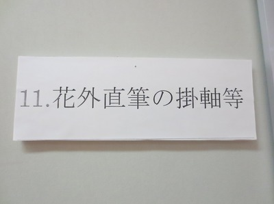 11.花外直筆の掛軸等.jpg