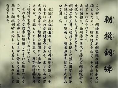 11勅撰銅碑説明.jpg