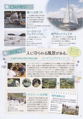11海のイベント・ECO活動.jpg