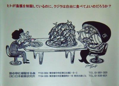 12ヒトが漁獲を制限しているのに、クジラは自由に食べてよいのだろうか?.jpg