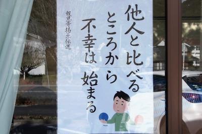 12月報恩寺掲示伝道.jpg