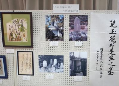 13児玉家の墓と花外直筆の書1.jpg