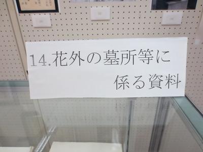14花外の墓所等に係る資料.jpg