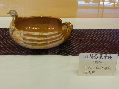 14鳩形菓子鉢.jpg