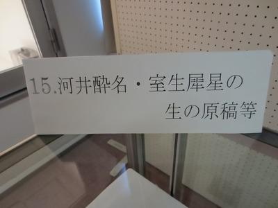 15河井酔名・室生犀星の原稿等.jpg