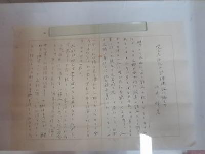 15河井酔名・室生犀星の原稿等2.jpg
