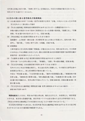 16花外の詩に係る著作物及び萩焼陶板.jpg