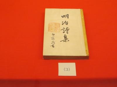 16花外の詩に係る著作物及び萩焼陶板3.jpg