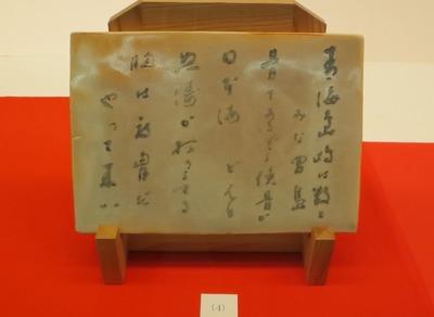 16花外の詩に係る著作物及び萩焼陶板4.jpg