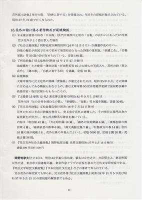 16花外の詩に係る著作物及び萩焼陶板説明.jpg