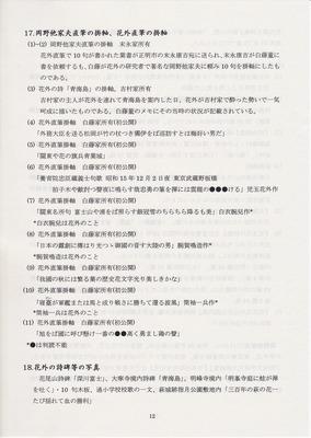 17岡野他家夫直筆の掛軸、花外直筆の掛軸説明.jpg