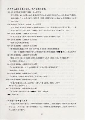 17岡野他家夫直筆の掛軸、花外直筆の掛軸説明 18花外の詩碑等の写真.jpg