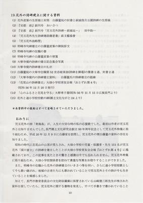 19外の詩碑建立に関する資料  おわりに.jpg