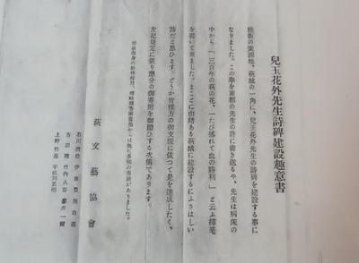 19花外の詩碑建立に関する資料4.jpg
