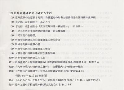 19花外の詩碑建立に関する資料説明.jpg