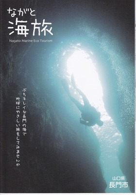 1ながと海旅.jpg