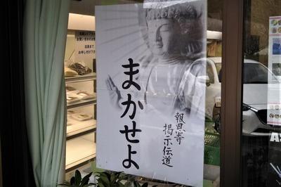 1月報恩寺掲示伝道.jpg