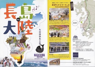 1長島大陸・ながしマーケット.jpg