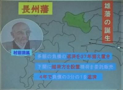 1長州藩.jpg
