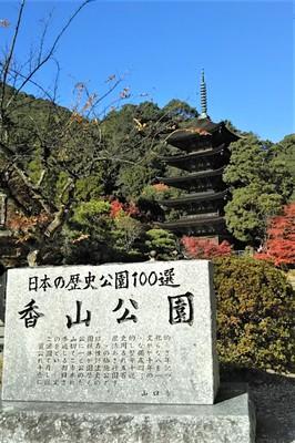 1香山公園.jpg