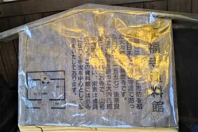 2-1龍福寺資料館説明.jpg