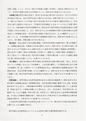 2.花外を応援した長門の人々.jpg