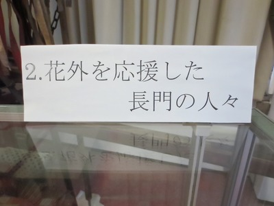 2.花外を応援した長門の人々1.jpg