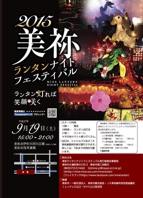 2015美祢ランタンナイトフェスティバル.png