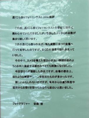 2016通くじら祭りフォトコンテスト総評.jpg