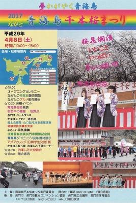 2017ながと青海島千本桜まつり.jpg