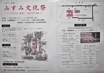 2017年度みすみ文化祭案内書.jpg