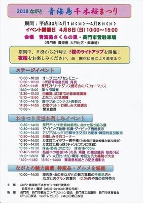 2018ながと青海島千本桜まつりタイムスケジュール.jpg