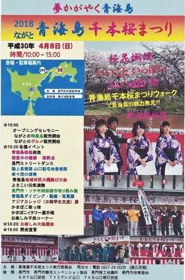 2018ながと青海島千本桜まつりポスター.jpg