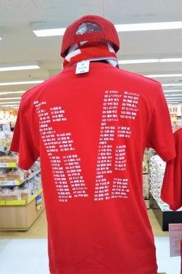 2018カープ優勝ビールかけTシャツ2.jpg