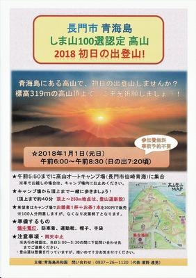 2018年高山初日の出登山案内.jpg