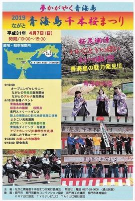 2019ながと青海島千本桜まつりポスター9.3.26.jpg
