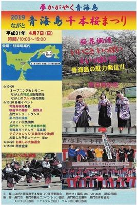 2019ながと青海島千本桜祭りポスター.jpg