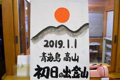 2019青海島高山初日の出登山.jpg