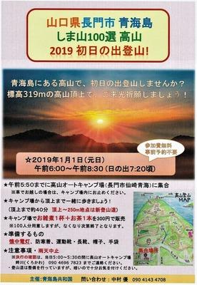 2019高山ご来光登山.jpg