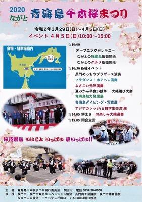 2020ながと青海島千本桜まつりポスター.jpg