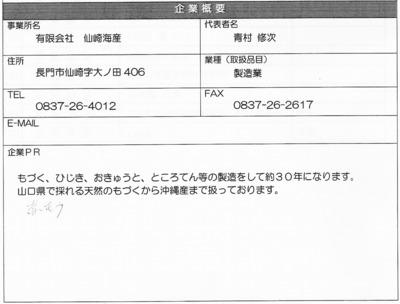 (有)仙崎海産2.jpg