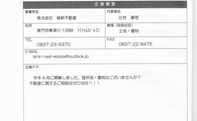 (株)維新不動産2.jpg