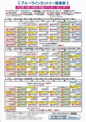 2・3・4月イベントカレンダー.jpg