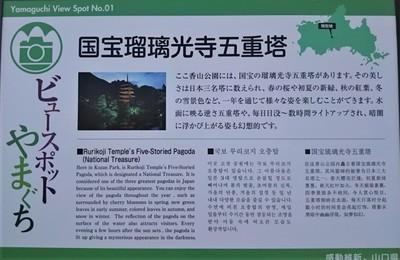 2国宝瑠璃光寺五重塔説明.jpg