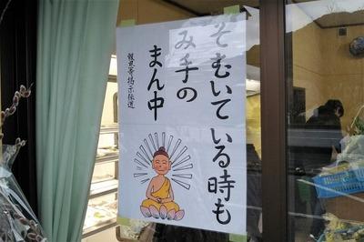 2月の報恩寺掲示伝道.jpg